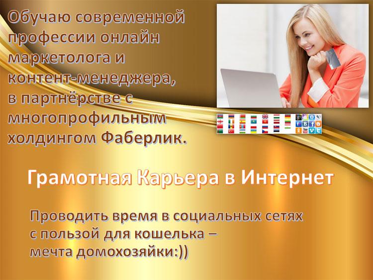 картинка: Современная онлайн профессия